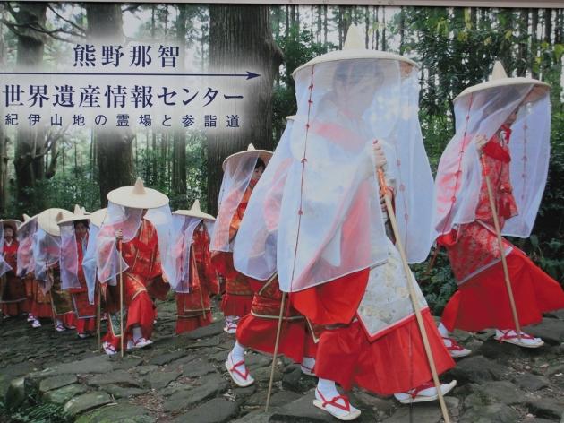 世界文化遺產~熊野古道健行●高野山7日 1